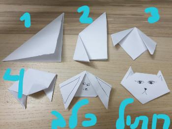 יצירות לילדים – אוריגמי